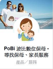 PoBi波比保母-banner