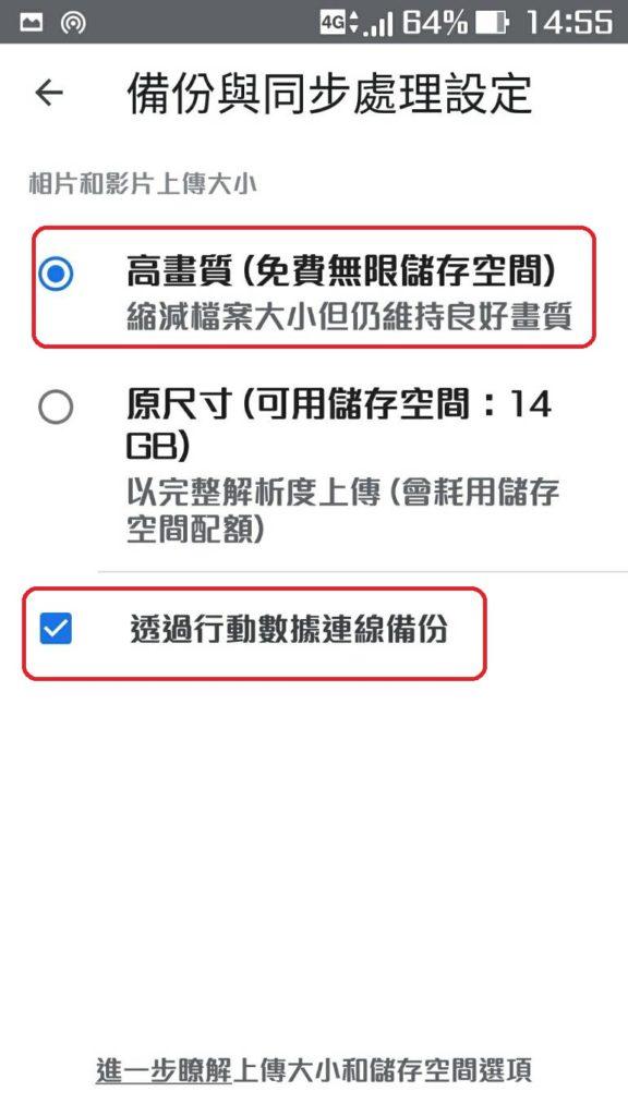Google相簿APP-變更設定