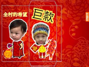 DIY 新年 壓歲錢 自製寶寶紅包袋